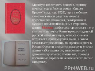 """Мировую известность принес Осоргину начатый еще в России роман """"Сивцев Вражек"""" ("""