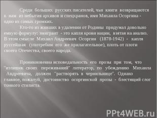 Среди больших русских писателей, чьи книги возвращаются к нам из небытия архивов