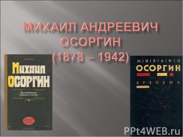 Михаил Андреевич Осоргин (1878 – 1942)