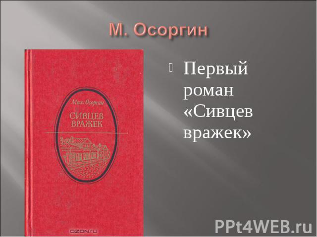 М. Осоргин Первый роман «Сивцев вражек»