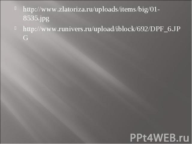 http://www.zlatoriza.ru/uploads/items/big/01-8535.jpg http://www.runivers.ru/upload/iblock/692/DPF_6.JPG