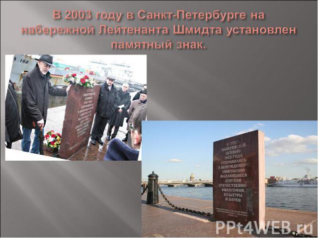 В 2003 году в Санкт-Петербурге на набережной Лейтенанта Шмидта установлен памятный знак.