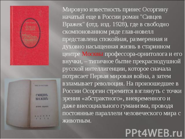 Мировую известность принес Осоргину начатый еще в России роман