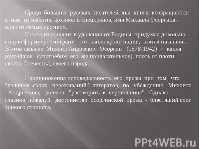 Среди больших русских писателей, чьи книги возвращаются к нам из небытия архивов и спецхранов, имя Михаила Осоргина - одно из самых громких. Кто-то из живших в удалении от Родины придумал довольно емкую формулу: эмигрант - это капля крови нации, взя…