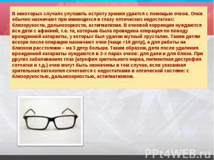 В некоторых случаях улучшить остроту зрения удается с помощью очков. Очки обычно