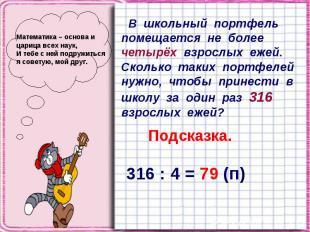 Математика – основа и царица всех наук, И тебе с ней подружиться я советую, мой