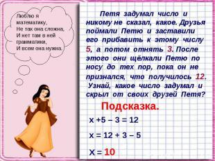 Люблю я математику, Не так она сложна, И нет там в ней грамматики, И всем она ну