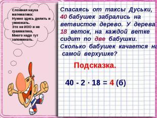 Сложная наука математика: Нужно здесь делить и умножать. Это не ИЗО и не граммат