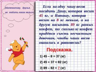 Математику, друзья, не любить никак нельзя. Если на одну чашу весов посадить Даш