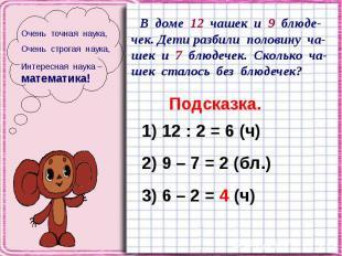 Очень точная наука, Очень строгая наука, Интересная наука – математика! В доме 1