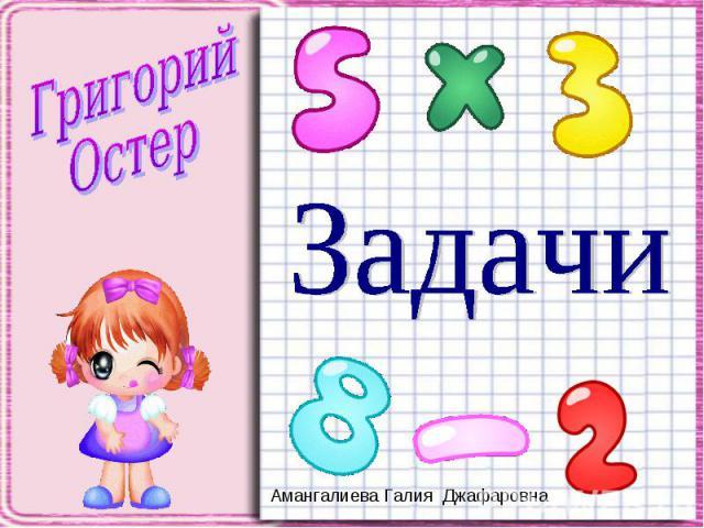 Григорий Остер Задачи Амангалиева Галия Джафаровна