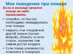 Мое поведение при пожаре Если в жилище начался пожар не надо паниковать: спокойн