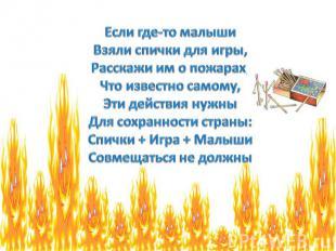 Если где-то малыши Взяли спички для игры, Расскажи им о пожарах, Что известно са