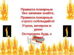 Правила пожарные без запинки знайте, Правила пожарные строго соблюдайте! Утром,