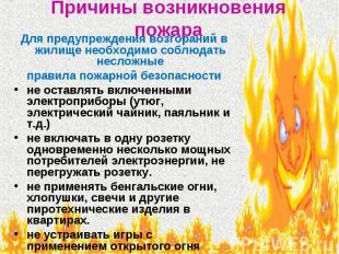 Причины возникновения пожара Для предупреждения возгораний в жилище необходимо с
