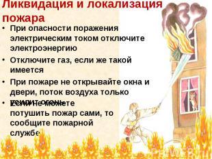 Ликвидация и локализация пожара При опасности поражения электрическим током откл