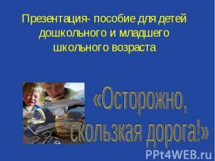 Презентация- пособие для детей дошкольного и младшего школьного возраста «Осторо
