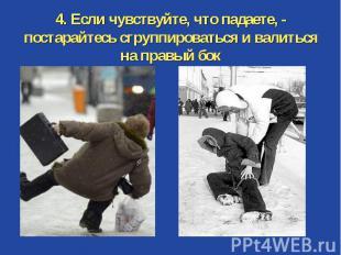 4. Если чувствуйте, что падаете, - постарайтесь сгруппироваться и валиться на пр