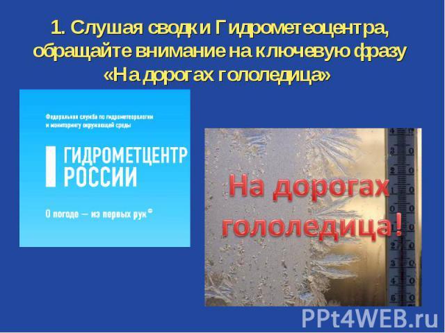 1. Слушая сводки Гидрометеоцентра, обращайте внимание на ключевую фразу «На дорогах гололедица»
