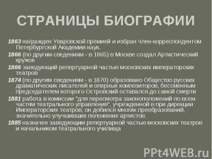 СТРАНИЦЫ БИОГРАФИИ 1863 награжден Уваровской премией и избран член-корреспондент