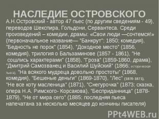 НАСЛЕДИЕ ОСТРОВСКОГО А.Н.Островский - автор 47 пьес (по другим сведениям - 49),