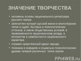ЗНАЧЕНИЕ ТВОРЧЕСТВА заложены основы национального репертуара русского театра зап