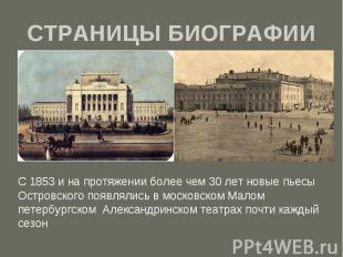 СТРАНИЦЫ БИОГРАФИИ С 1853 и на протяжении более чем 30 лет новые пьесы Островско