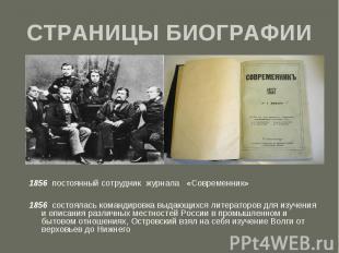 СТРАНИЦЫ БИОГРАФИИ 1856 постоянный сотрудник журнала «Современник» 1856 состояла