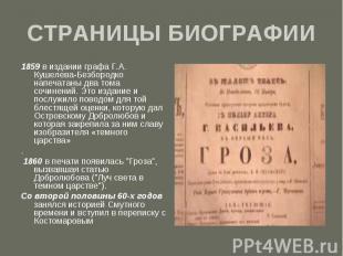 СТРАНИЦЫ БИОГРАФИИ 1859 в издании графа Г.А. Кушелева-Безбородко напечатаны два