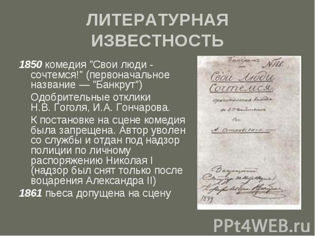 ЛИТЕРАТУРНАЯ ИЗВЕСТНОСТЬ 1850 комедия