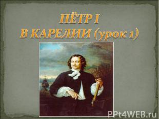 Пётр I в карелии