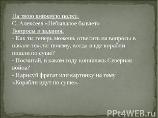 На твою книжную полку. С. Алексеев «Небывалое бывает» Вопросы и задания. - Как т
