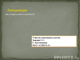 Литература http://images.yandex.ru/yandsearch? Учитель начальных классов Зыкина