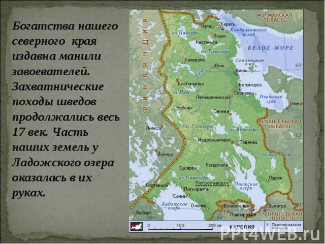 Богатства нашего северного края издавна манили завоевателей. Захватнические походы шведов продолжались весь 17 век. Часть наших земель у Ладожского озера оказалась в их руках.