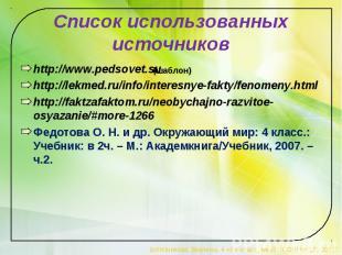 Список использованных источников http://www.pedsovet.su http://lekmed.ru/info/in