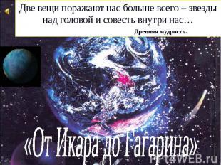 Две вещи поражают нас больше всего – звезды над головой и совесть внутри нас… Др