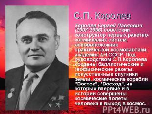 С.П. Королев Королев Сергей Павлович (1907-1966)-советский конструктор первых ра