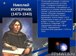 Николай КОПЕРНИК (1473-1543) Польский астроном, создатель гелиоцентрической сист