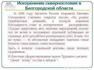 Искоренение сквернословия в Белгородской области В 2006 году писатели России отп
