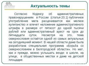 Актуальность темы Согласно Кодексу об административных правонарушениях в России