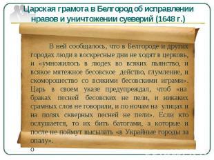 Царская грамота в Белгород об исправлении нравов и уничтожении суеверий (1648 г.