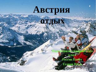 Австрия отдых Подготовили учащиеся 7«б» класс Ростов Павел Егоров Илья