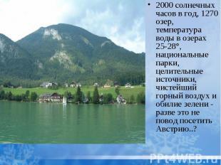 2000 солнечных часов в год, 1270 озер, температура воды в озерах 25-28°, национа