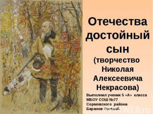 Отечества достойный сын (творчество Николая Алексеевича Некрасова) Выполнил учен