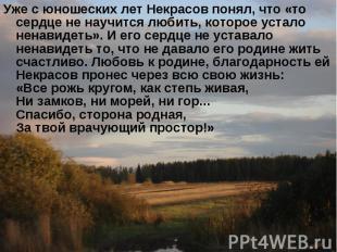 Уже с юношеских лет Некрасов понял, что «то сердце не научится любить, которое у