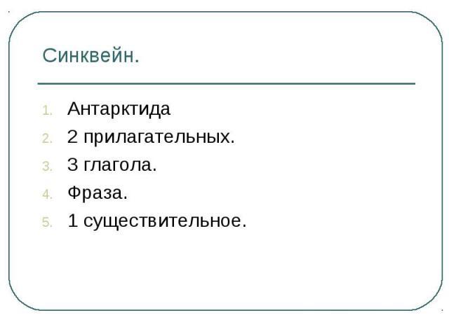Синквейн. Антарктида 2 прилагательных. 3 глагола. Фраза. 1 существительное.