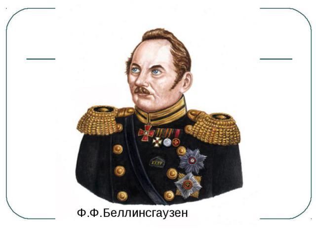 Ф.Ф.Беллинсгаузен