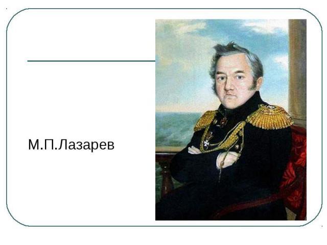 М.П.Лазарев
