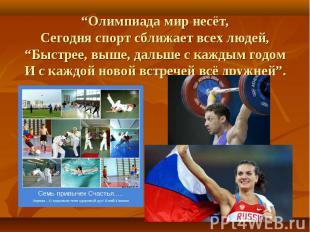 """""""Олимпиада мир несёт, Сегодня спорт сближает всех людей, """"Быстрее, выше, дальше"""
