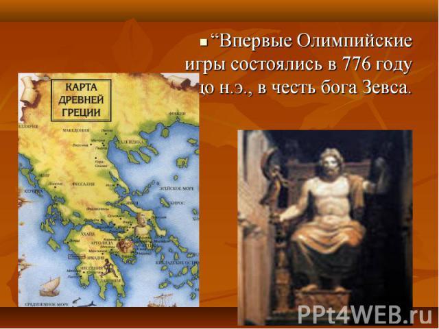 """""""Впервые Олимпийские игры состоялись в 776 году до н.э., в честь бога Зевса."""